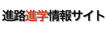 進路進学情報サイト
